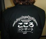 こころコンサートTシャツ