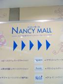 ナンシーモール