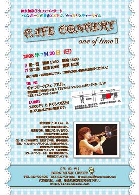 カフェコンサート2チラシ