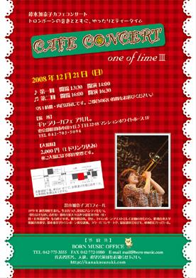 カフェコンサーート3