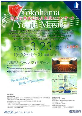 Yokohama Youth Music チラシ