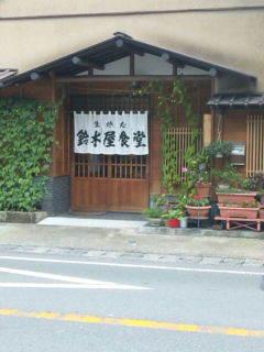 鈴木家食堂